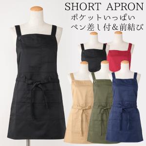 ツイル 前結びショートエプロン/ガーデニグエプロン フリーサイズ T1-6 【1点までゆうパケット可能】 サンキ/sanki|fashionichiba-sanki