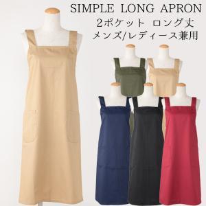 ツイル H型 エプロン レギュラー丈 フリーサイズ T1-5 【1点までゆうパケット可能】 サンキ/sanki|fashionichiba-sanki