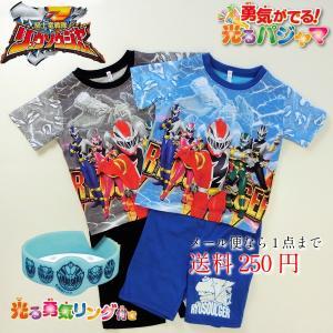 騎士竜戦隊 リュウソウジャー 勇気がでる! 光る パジャマ 半袖 男の子 子供 こども 100 110 120 130cm【1点までメール便可能】|fashionichiba-sanki