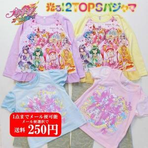 プリキュア オールスターズ 光る 2tops パジャマ 長袖 半袖 上下セット 女の子 子供 こども 100 110 120 130cm【1点までメール便可能】|fashionichiba-sanki