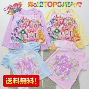 プリキュア オールスターズ 光る 2tops パジャマ 長袖 半袖 上下セット 女の子 子供 こども 100 110 120 130cm【メール便専用】|fashionichiba-sanki