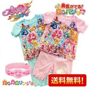 パジャマ プリキュア オールスターズ 勇気がでる! 光るパジャマ 半袖 女の子 子供 こども 100 110 120 130cm【メール便専用】|fashionichiba-sanki