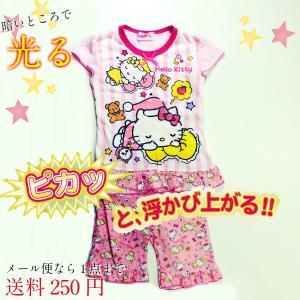 パジャマ ハローキティー 蓄光プリント 暗いところで 光る 半袖 女の子 子供 こども 110 120 130cm【1点までメール便可能】|fashionichiba-sanki