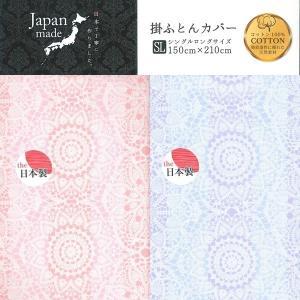 日本製 綿100% 掛布団カバー シングルロングサイズ 150×210cm 丸花【ゆうパケット不可】 サンキ/sankiの写真
