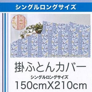 掛ふとんカバー シングルロング 150×210cm フラワーストライプ 【ゆうパケット不可】 サンキ/sankiの写真