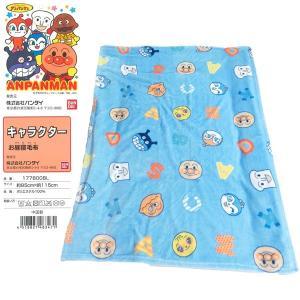 アンパンマン  キャラクターお昼寝毛布  アルファベット&フェイス  ブルー  約85×115cm  177800BL【ゆうパケット不可】 サンキ/sanki|fashionichiba-sanki