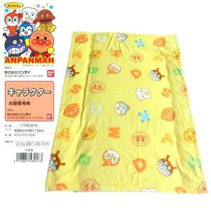 アンパンマン  キャラクターお昼寝毛布  イエロー  約85×115cm  177800YE【ゆうパケット不可】 サンキ/sanki|fashionichiba-sanki