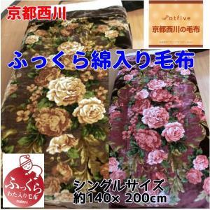 京都西川 2枚合わせ綿入り毛布  シングルサイズ  約140×200cm  【ゆうパケット不可】 サンキ/sanki|fashionichiba-sanki
