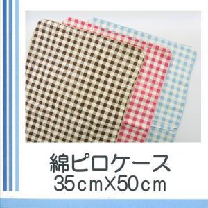 在庫限り 枕カバー ピロケース 35×50cm 綿100% チェック 格子 寝具 まくら カバー【2...