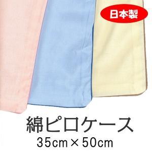 枕カバー/ピロケース 35×50cm 綿100% 無地パイピング 日本製 3色【1点までゆうパケット可能】 サンキ/sanki|fashionichiba-sanki
