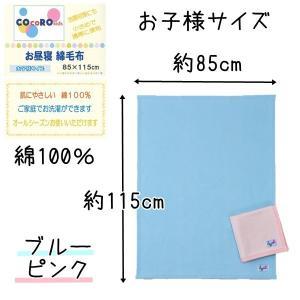 おひるね綿毛布  約85×115cm 無地 ブルー/ピンク  【ゆうパケット不可】 サンキ/sanki|fashionichiba-sanki