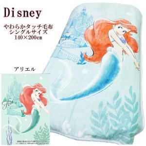 ディズニー やわらかタッチキャラクター毛布 アリエル シングルサイズ 140×200cm やわらか ボア|fashionichiba-sanki