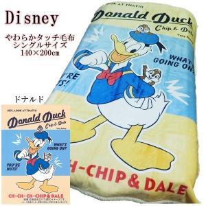 ディズニー やわらかタッチキャラクター毛布 ドナルド シングルサイズ 140×200cm やわらか ボア|fashionichiba-sanki