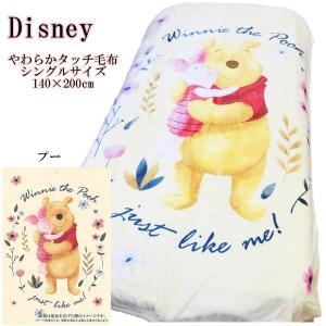 ディズニー やわらかタッチキャラクター毛布 プー シングルサイズ 140×200cm やわらか ボア|fashionichiba-sanki