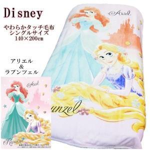 ディズニー やわらかタッチキャラクター毛布 ラプンツェル&アリエル シングルサイズ 140×200cm やわらか ボア|fashionichiba-sanki