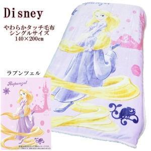 ディズニー やわらかタッチキャラクター毛布 ラプンツェル シングルサイズ 140×200cm やわらか ボア|fashionichiba-sanki