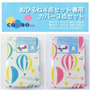 おひるね4点セット専用カバー3点セット  掛ふとんカバー/敷ふとんカバー/ピロケース  COCORO Kids  気球  ブルー/ピンク  【ゆうパケット不可】 サンキ/sanki|fashionichiba-sanki