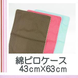 枕カバー/ピロケース 43×63cm 綿100% ピンドット【1点までゆうパケット可能】 サンキ/sanki|fashionichiba-sanki