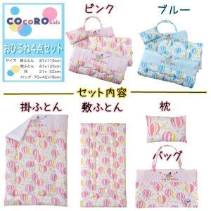 おひるね4点セット 掛ふとん/敷ふとん/枕/バッグ COCORO Kids  ゾウ気球 ブルー/ピンク  【ゆうパケット不可】 サンキ/sanki|fashionichiba-sanki