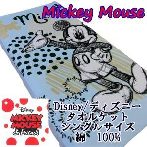 Disney/ミッキーマウスタオルケット  シングルサイズ 綿100% 綿シャーリング 140×190cm ふんわり やさしい肌触り【ゆうパケット不可】 サンキ/sanki|fashionichiba-sanki