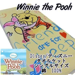 Disney/くまのプーさんタオルケット  シングルサイズ 綿100% 綿シャーリング 140×190cm ふんわり やさしい肌触り【ゆうパケット不可】 サンキ/sanki|fashionichiba-sanki