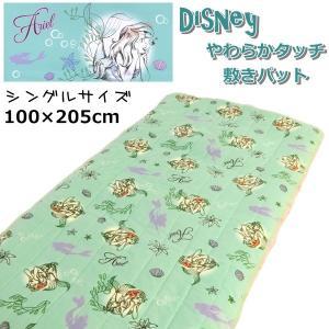 Disney/ディズニー やわらかタッチ敷きパッド アリエル シングル 100×205cm【ゆうパケット不可】 サンキ/sanki|fashionichiba-sanki