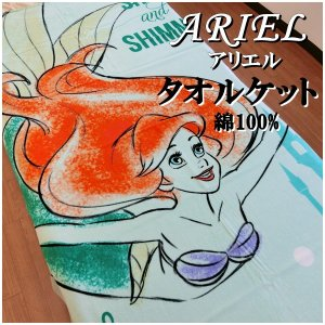 Disney/ディズニー タオルケット アリエル シングル 綿100% 綿シャーリング 140×190cm ふんわり やさしい肌触り【ゆうパケット不可】 サンキ/sanki|fashionichiba-sanki