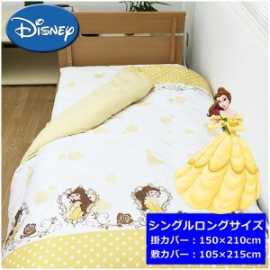 Disney/ディズニー 布団カバー2点セット ベル シングルロング 掛/敷/カバー入り 【ゆうパケット不可】 サンキ/sanki|fashionichiba-sanki