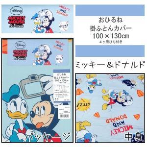 Disney/ディズニー  おひるね掛ふとんカバー  4ヶ所ひも付き  100×130cm  ミッキー&ドナルド 【ゆうパケット不可】 サンキ/sanki|fashionichiba-sanki