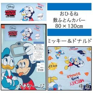 Disney/ディズニー  おひるね敷ふとんカバー  80×130cm ミッキー&ドナルド 【ゆうパケット不可】 サンキ/sanki|fashionichiba-sanki