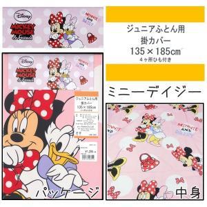 Disney/ディズニー  ジュニアサイズ  掛ふとんカバー  4ヶ所ひも付き  135×185cm  ミニー&デイジー 【ゆうパケット不可】 サンキ/sanki|fashionichiba-sanki