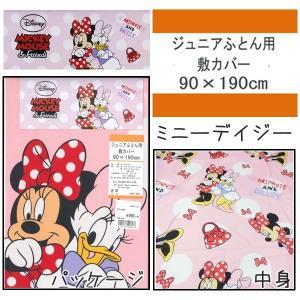Disney/ディズニー  ジュニアサイズ  敷ふとんカバー  90×190cm  ミニー&デイジー 【ゆうパケット不可】 サンキ/sanki|fashionichiba-sanki