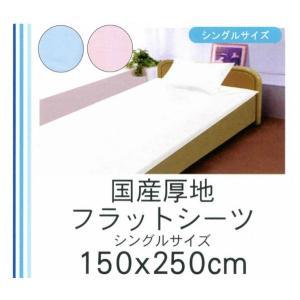 厚地フラットシーツ シングル 150×250cm 無地 日本製 綿100%【ゆうパケット不可】 サンキ/sankiの写真