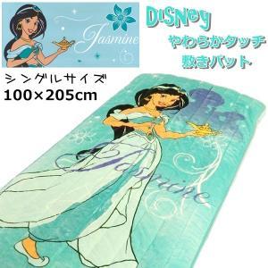 在庫限り Disney/ディズニー やわらかタッチ 敷きパッド ジャスミン シングル 100×205cm キャラクター 寝具|fashionichiba-sanki