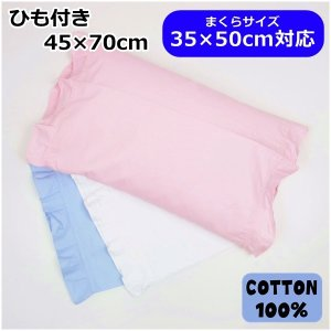ひも付き枕カバー 無地 フリーサイズ 綿100% 45×70cm 35×50cm枕対応 3色【1点までゆうパケット可能】 サンキ/sanki|fashionichiba-sanki
