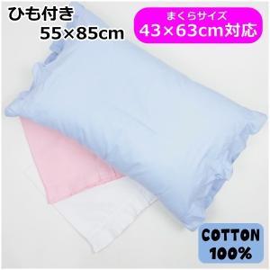 ひも付き枕カバー 無地 フリーサイズ 綿100% 55×85cm 43×63cm枕対応 3色【1点までゆうパケット可能】 サンキ/sanki|fashionichiba-sanki