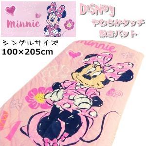Disney/ディズニー やわらかタッチ敷きパッド ミニー シングル 100×205cm【ゆうパケット不可】 サンキ/sanki|fashionichiba-sanki