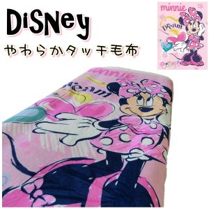 Disney/ディズニー  やわらかタッチ毛布  シングルサイズ  約140×200cm  ミニー【ゆうパケット不可】 サンキ/sanki|fashionichiba-sanki