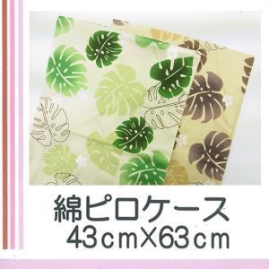 枕カバー ピロケース 43×63cm 綿100% モンステラ 日本製 まくらカバー 寝具【2点までゆ...