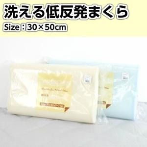 ウエーブ型 洗える低反発枕 30×50cm【ゆうパケット不可】 サンキ/sanki|fashionichiba-sanki