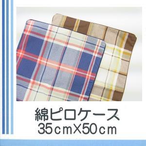 在庫限り 枕 カバー ピロケース 35×50cm 綿100% マドラスチェック まくら カバー 寝具...