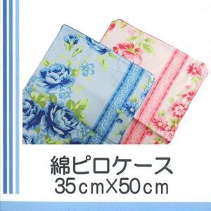 枕カバー/ピロケース 35×50cm 綿100% ローズ 【2点までゆうパケット可能】 サンキ/sanki|fashionichiba-sanki