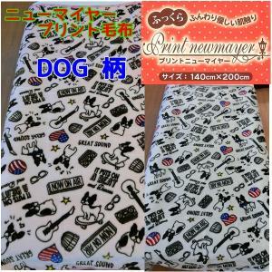 ニューマイヤープリント毛布/シングルサイズ DOG柄 【ゆうパケット不可】 サンキ/sanki|fashionichiba-sanki