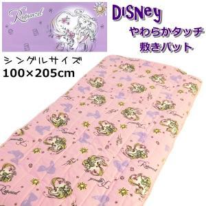 Disney/ディズニー やわらかタッチ敷きパッド ラプンツェル シングル 100×205cm【ゆうパケット不可】 サンキ/sanki|fashionichiba-sanki