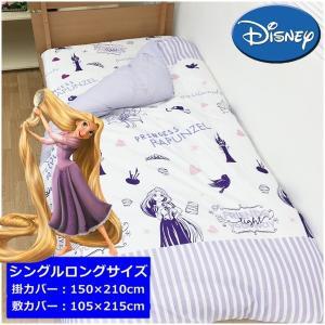 Disney/ディズニー 布団カバー2点セット ラプンツェル シングルロング 掛/敷/カバー入り 【ゆうパケット不可】 サンキ/sanki|fashionichiba-sanki