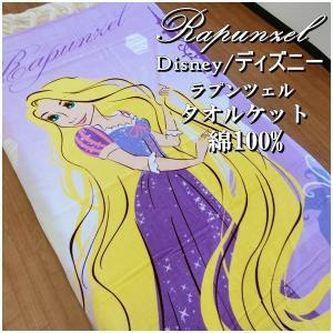 Disney/ディズニー タオルケット ラプンツェル シングル 綿100% 綿シャーリング 140×190cm ふんわり やさしい肌触り【ゆうパケット不可】 サンキ/sanki|fashionichiba-sanki