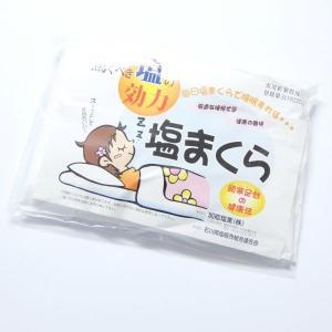 驚くべき塩の効力 塩まくら 塩枕 20cm×30cm 【ゆうパケット不可】サンキ/sanki|fashionichiba-sanki