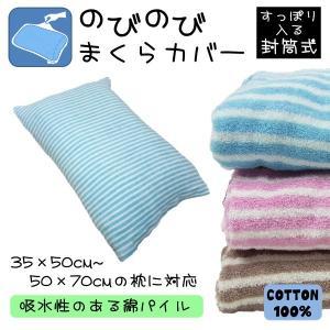 のびのび枕カバー 封筒式タイプ ボーダー柄 綿パイル素材 38cm×58cm 【ゆうパケット不可】 サンキ/sanki|fashionichiba-sanki