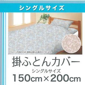 掛ふとんカバー シングル 150×200cm ペイズリー 【ゆうパケット不可】 サンキ/sankiの写真
