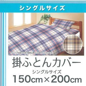 掛ふとん カバー シングル 150×200cm マドラスチェック 寝具 掛 カバー シーツ 【ゆうパケット不可】 サンキ/sanki|fashionichiba-sanki
